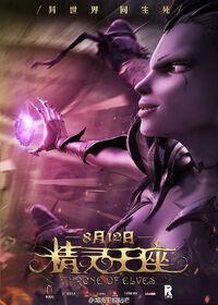 Elena ToE poster