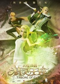 Nerwin Ritto poster