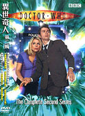 Complete second series china dvd