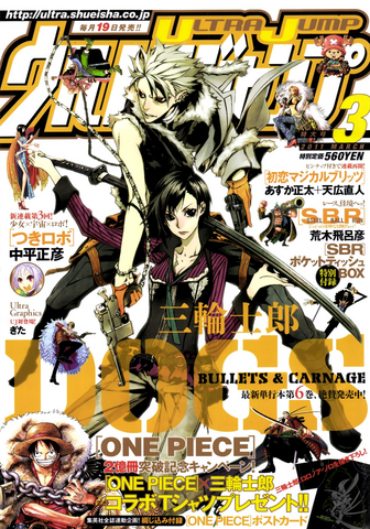File:Ultra Jump 3 2011.png