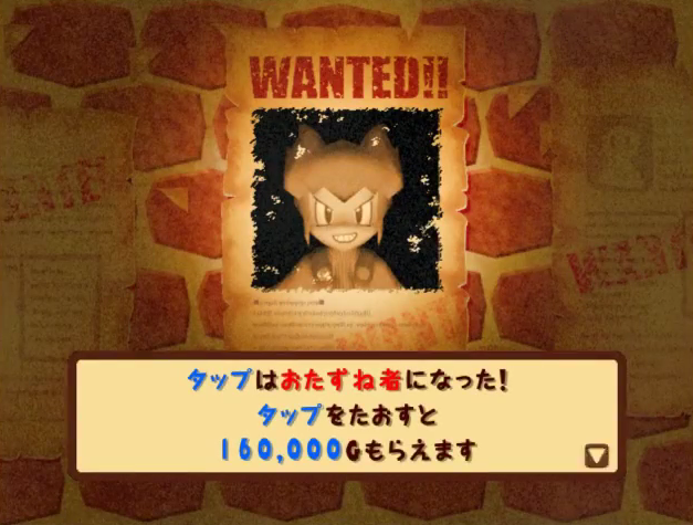 File:Wanted in dx.PNG