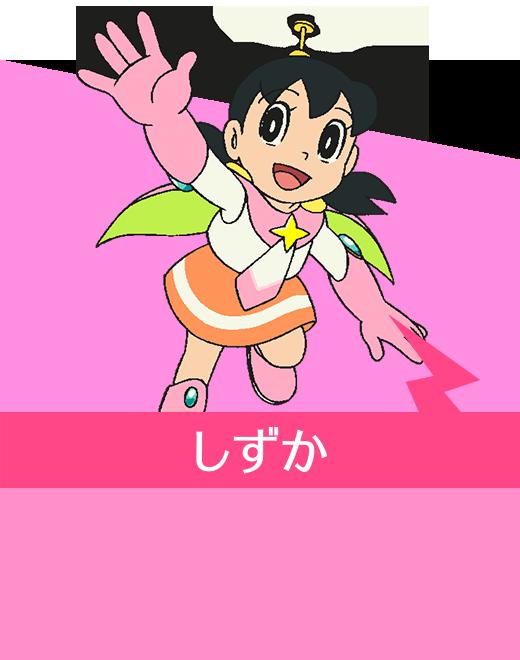 Image  Shizuka 2015png  Doraemon Wiki  FANDOM powered by Wikia