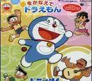 Mis sueños se hacen realidad, Doraemon