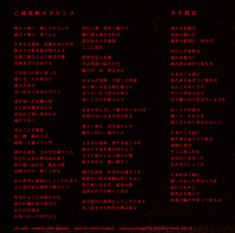 File:Boukoku lyrics.jpg