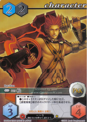 File:19 (Card Battle).jpg