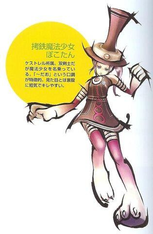 File:MagicalPokotan.jpg