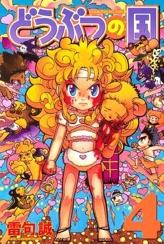 File:Doubutsu no Kuni Volume 4.jpg