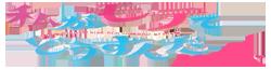File:Watashi ga Motete Dousunda Logo.png