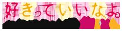 File:Sukitte Ii Na Yo Logo.png