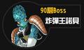 GFA Boss Appule.png