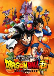 Dragon Ball Super Poster
