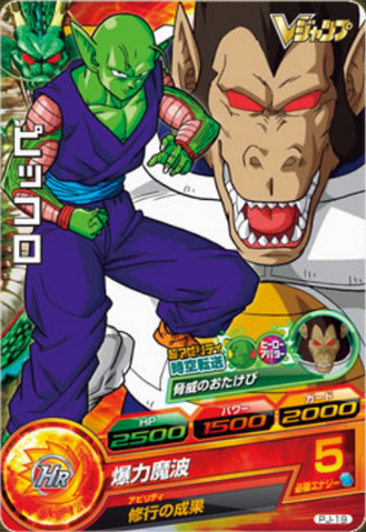 File:Piccolo& GAVegetaCard.png