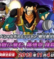 Super 17 (Cell absorbed).png