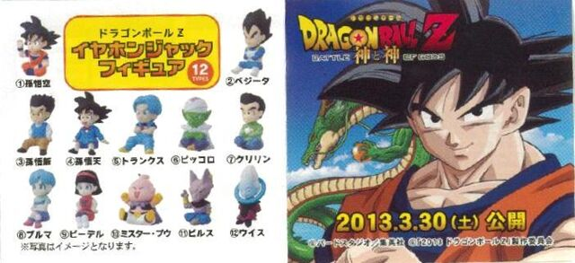 File:Dragon-ball-z-ear-phone-toys.jpg