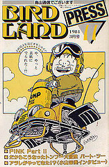 File:BirdLandPress11.jpg