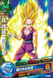 File:Super Saiyan 2 Gohan Heroes 15.jpg