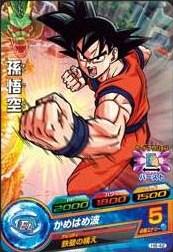 File:Goku Heroes 19.jpg