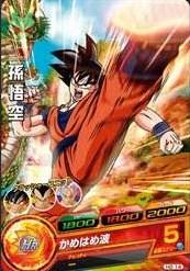 File:Goku Heroes 12.jpg