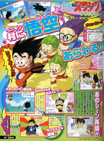 File:DrSlumpDS-GokuScan.jpg