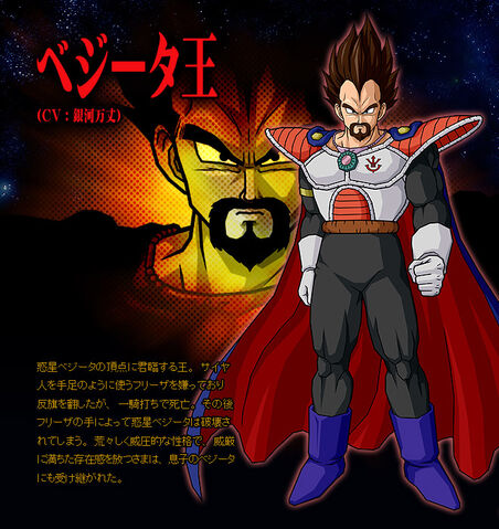File:King Vegeta BT3.jpg