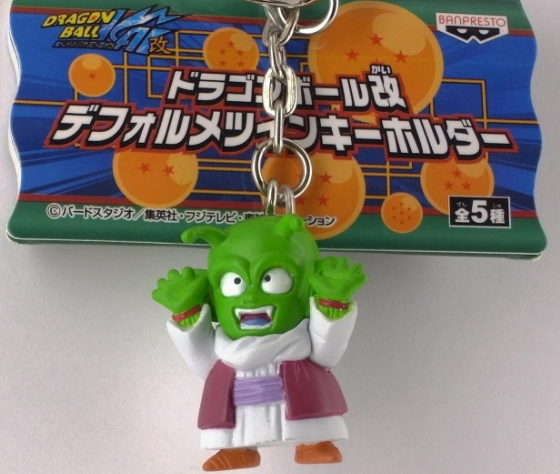 File:Dende+keychain-a.PNG