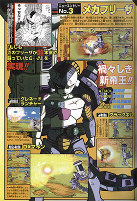 Arquivo:Full armor mecha frieza.jpg