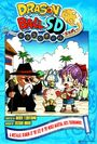 DBSDCh13Cover