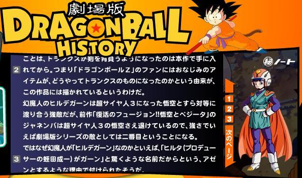 File:DragonBallHistoryToeiMovieWebsite.jpg