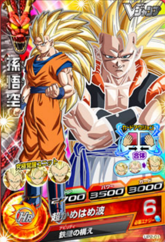 File:SS3GokuFusionCard(DBH).png