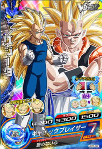 File:SS3VegetaFusionCard(DBH).png
