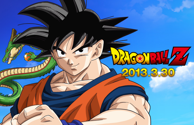 File:Dragon Ball Z 2013 (2).png