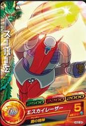 File:Super Mega Cannon Sigma Heroes 3.jpg