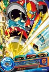 File:Meta-Rilldo Heroes 3.jpg