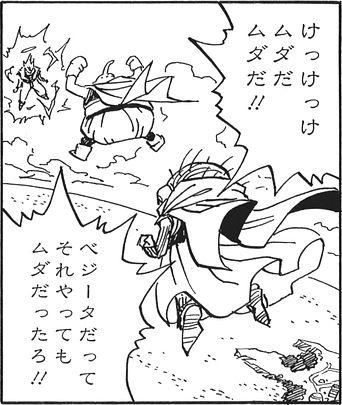 File:SSJGokuMeetsBuu(manga).png