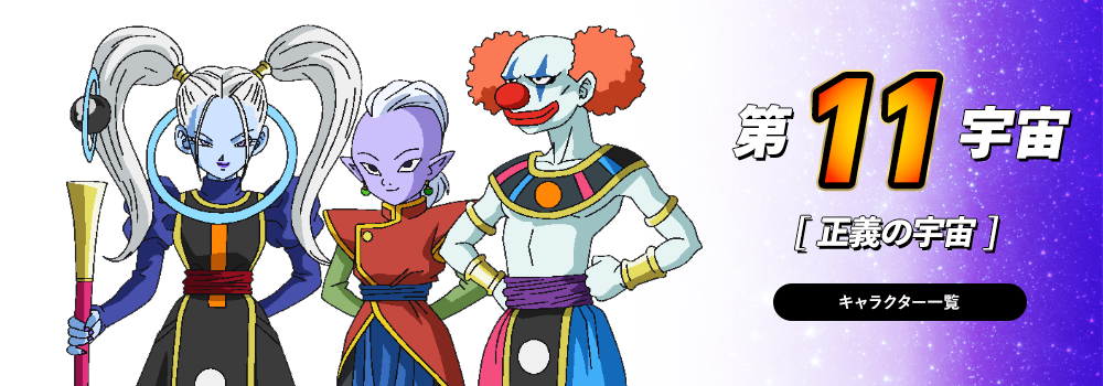 Vermouth is Pretty Popular Among Girls from Universe 11 - Dragon Ball Super Manga