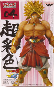 HSCF Series1 04 SuperSaiyanBroly Banpresto 2009 b