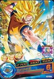 File:Super Saiyan Goku Heroes 27.jpg