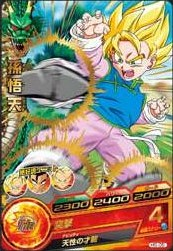 File:Super Saiyan Goten Heroes 5.jpg