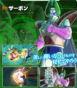 Zarbon XV2 Character Scan