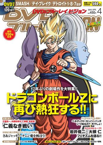 File:DVD&Blu-rayVisionCoverByYamamuro(April2013).jpg