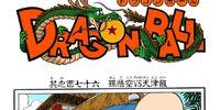 Goku vs. Tenshinhan (second manga chapter)