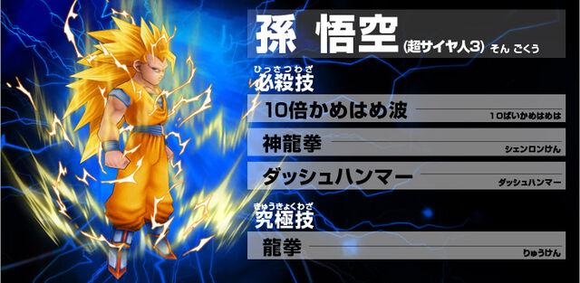 File:Goku Super Saiyan 3 Ultimate Butoden.jpg