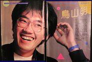 Akira Toriyama by goku6384