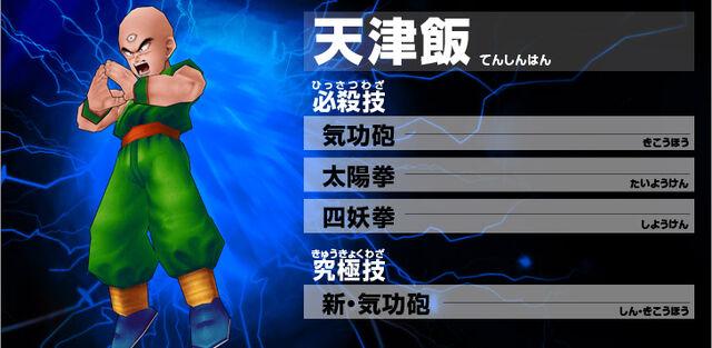 File:Tien Ultimate Butoden.jpg