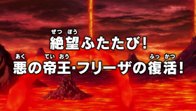 Arquivo:Episode 19 DBS.png