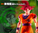 Goku (Super Saiyan God) XV2 Character Scan