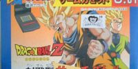 Dragon Ball Z: Taisen Kata Game Kasetto