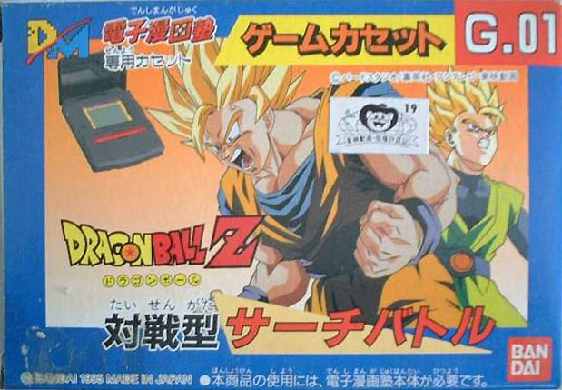 File:Dbz game kasetto 00.jpg
