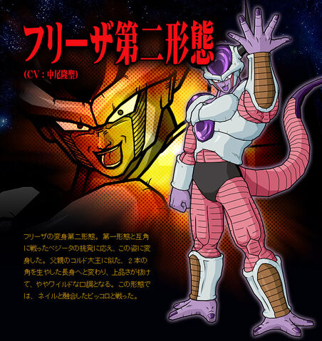 File:Frieza (2nd Form) BT3.jpg
