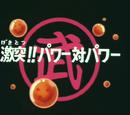 O Desaparecimento de Goku
